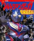 Decision Ultraman Tiga Illustrated Encyclopedia super (TV Magazine Deluxe) (1997) ISBN: 4063044254 [Japanese Import]