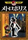 メトロポリス (手塚治虫漫画全集)