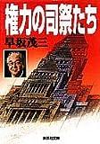 「権力の司祭たち」早坂 茂三