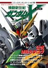 Mobile New Century Gundam X official MS (Mobile Suit) catalog-Encyclopedia of Gundam-X (comic bonbon Special (111)) (1997) ISBN: 4061033115 [Japanese Import]