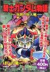 Giant hen SD Gundam Gaiden Knight Gundam story legend (Platinum Comics) (2004) ISBN: 4063532062 [Japanese Import]