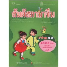 Experiencing Chinese for Elementary Textbook1 Thai Version (Chinese Edition) pdf
