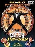 ベガス・バケーション [DVD]