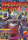 Ultraman Tiga Dyna Gaia - a new (video series Shinsaku full Kodansha seal 101 books 47) fight! (2001) ISBN: 4063391477 [Japanese Import]