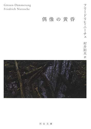 偶像の黄昏 (河出文庫)