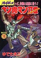 キン肉マンII世(Second generations) (Battle18) (SUPERプレイボーイCOMICS)