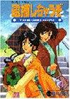 Download You're Under Arrest File 4 (Japanese language film book) pdf