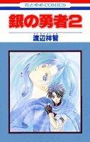 銀の勇者 (2) (花とゆめCOMICS)