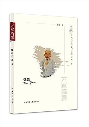 魏源/大家精要: 王林, Wang Lin:...