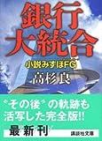 銀行大統合 小説みずほFG (講談社文庫)