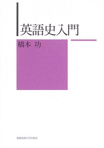 英語史入門