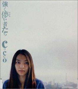 Cocco, こっこ, 根岸孝旨, 成田...