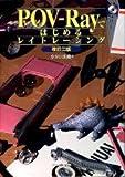 POV-Rayではじめるレイトレーシング 【改訂第2版】 Ascii books