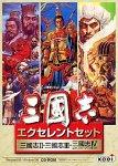 三國志 エクセレントセット CD-ROM版 B00005OGSW