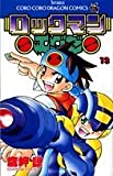 Rockman EXE (13) (Colo Dragon Comics) (2006) ISBN: 4091402461 [Japanese Import]