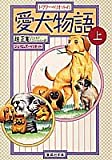 愛犬物語〈上〉 (集英社文庫)