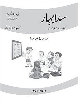 Urdu Ka Guldasta Sada Bahar Teaching Guide With Lesson Plan