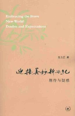 meet wonderful new century: the expectation and doubt(Chinese Edition) PDF