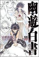 幽☆遊☆白書―完全版 (11) (ジャンプ・コミックス)