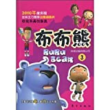 2010 annual CCTV new three-dimensional animation main recommendations: Bubu Bear 3