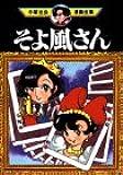 そよ風さん (手塚治虫漫画全集)