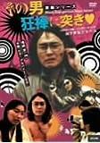 その男狂棒に突き■ [DVD]