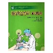 Medical Microbiology study guide(Chinese Edition)