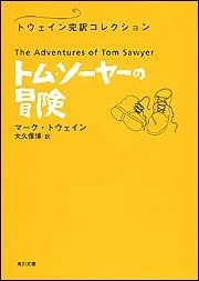 トム・ソーヤーの冒険―トウェイン完訳コレクション (角川文庫)