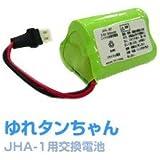 ゆうパケット対応品 ニッタン株式会社 NITTAN ゆれタンちゃん JHA-1用交換電池【JHA-BT】