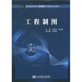 Engineering Drawing(Chinese Edition)