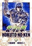 北斗の拳 完全版 (6) (BIG COMICS SPECIAL)