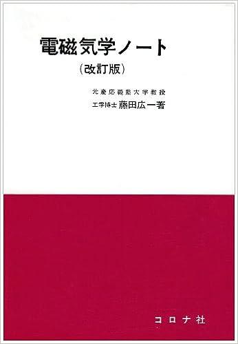 電磁気学ノート | 藤田 広一 |本...