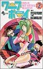 Warp Boy # 2 (in Japanese)
