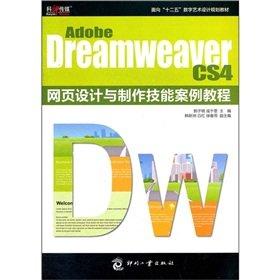 Adobe Dreamweaver CS4 web design and production skills Case tutorial(Chinese Edition) (Software Cs4)