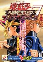 Game Boy Advance version: AL - 7 Yu-Gi-Oh ? ? king duel urban legend Duel Monsters (V Jump books - game series) (2002) ISBN: 4087791793 [Japanese Import]