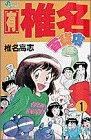 (Male) Shiina Department Store 1 (Shonen Sunday Comics) (1991) ISBN: 4091225713 [Japanese Import]