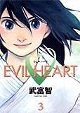 EVIL HEART #3 [Japanese Edition]