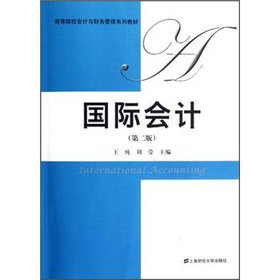 Institutions of higher learning in accounting and financial management textbook series: International Accounting (2nd edition) (with CD-ROM)(Chinese Edition)