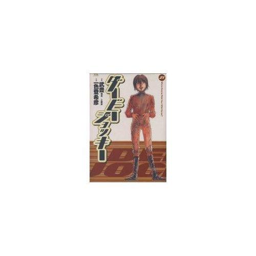 Derby Jockey (21) (2004) ISBN: 4091531911 [Japanese Import]