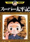 Super Taiheiki (Osamu Tezuka Manga Complete Works (51)) (1978) ISBN: 4061086510 [Japanese Import]