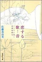 恋する歌音(カノン)―こころに効く恋愛短歌50 (集英社文庫)