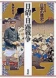 日清・日露戦争 (日本の歴史)