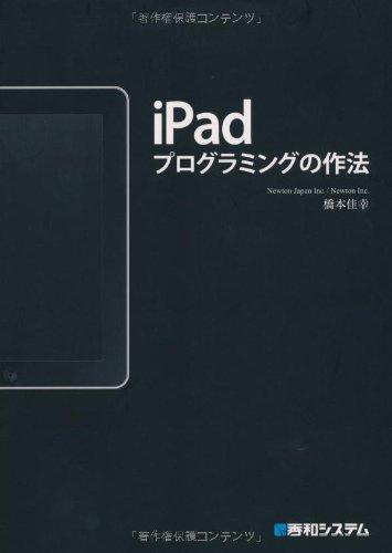 iPadプログラミングの作法