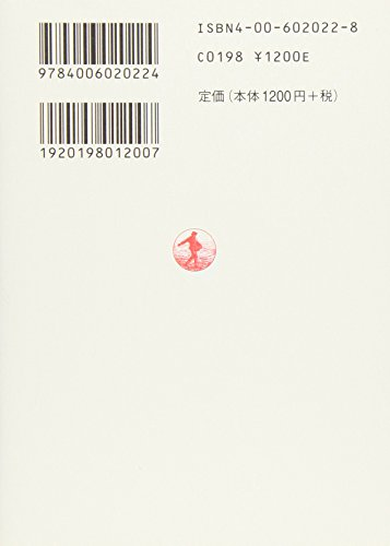 Crevasse of death - distress of Andean ice wall (Iwanami modern library) (2000) ISBN: 4006020228 [Japanese Import]