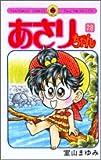 Asari Chan (78th volume) (ladybug Comics) (2005) ISBN: 4091430988 [Japanese Import]