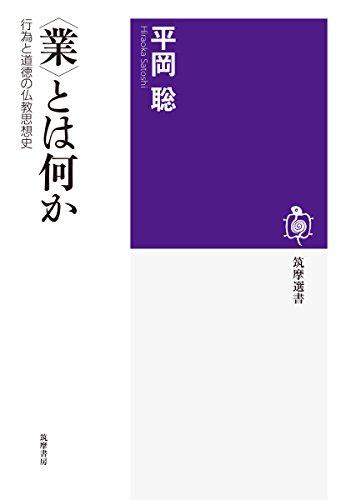 <業>とは何か: 行為と道徳の仏教思想史 (筑摩選書)