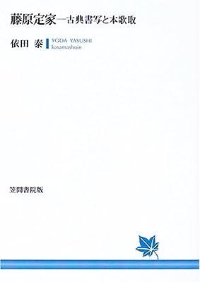 藤原定家―古典書写と本歌取 | 泰, 依田 |本 | 通販 | Amazon