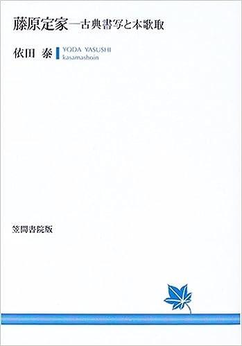 藤原定家―古典書写と本歌取   依...