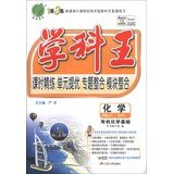 Read Online Lesson 3 spring training education 1 Discipline King: high school chemistry ( Elective 5 ) Organic base (RMJY) ( with answers ) ( 2013 Autumn )(Chinese Edition) PDF