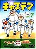 キャプテン Vol.7 [DVD]